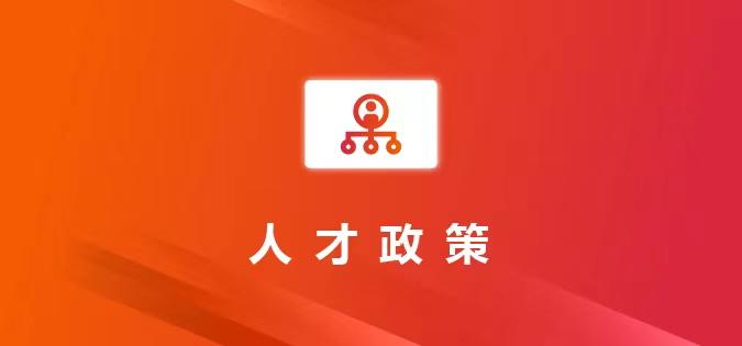 海宁市人才购房补贴实施办法(海人社〔2020〕76号)