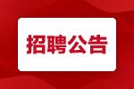 海宁市海昌街道中心幼儿园编外合同制教职工招聘公告