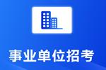 海宁市传媒中心2021年公开招聘事业编制人员公告