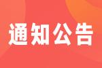 海宁市硖石城中村建设有限公司公开招聘资格复审递补公告